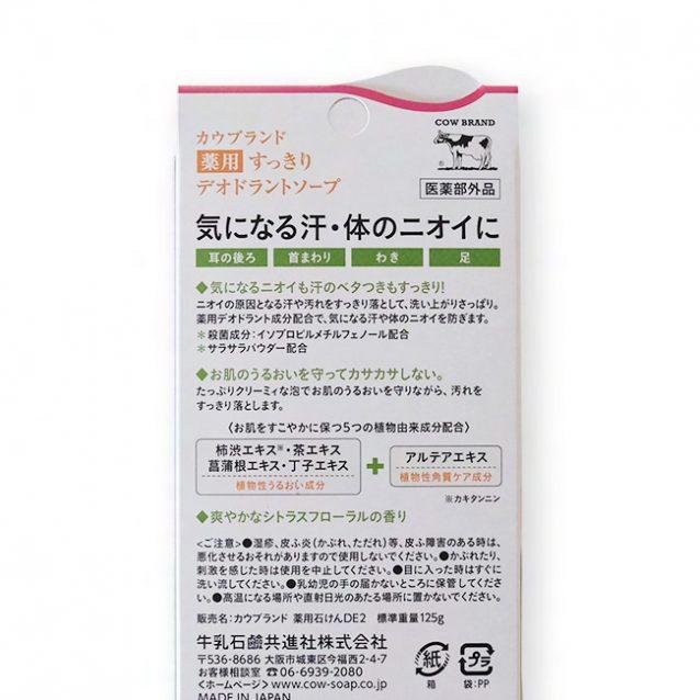 牛乳石鹸 薬用すっきりデオドラントソープ06
