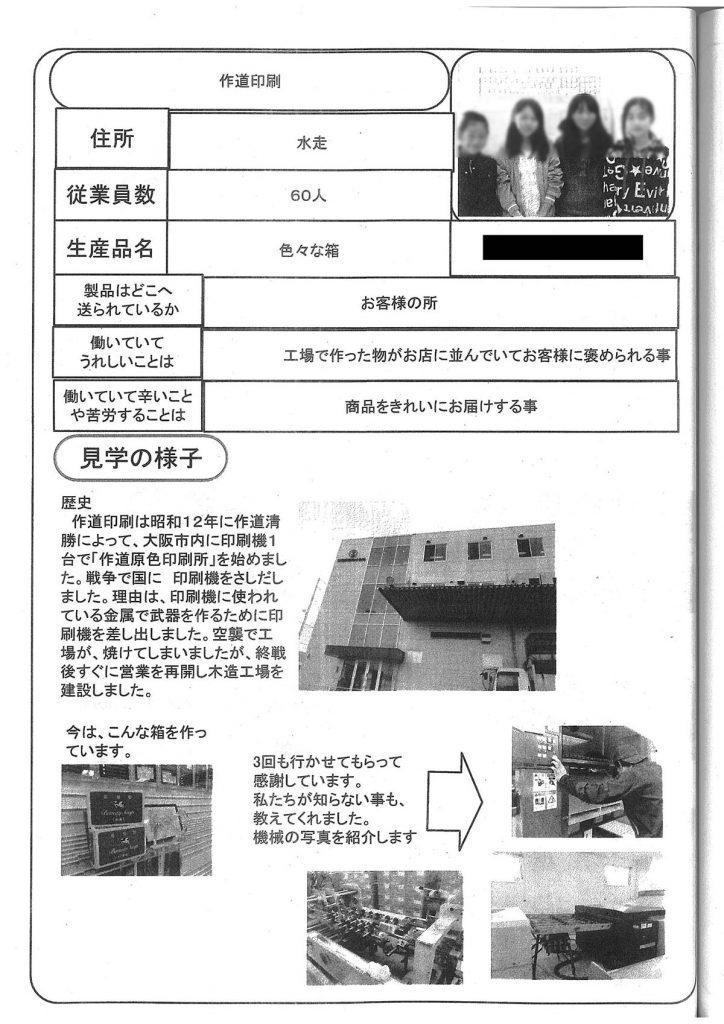 作道印刷レポート