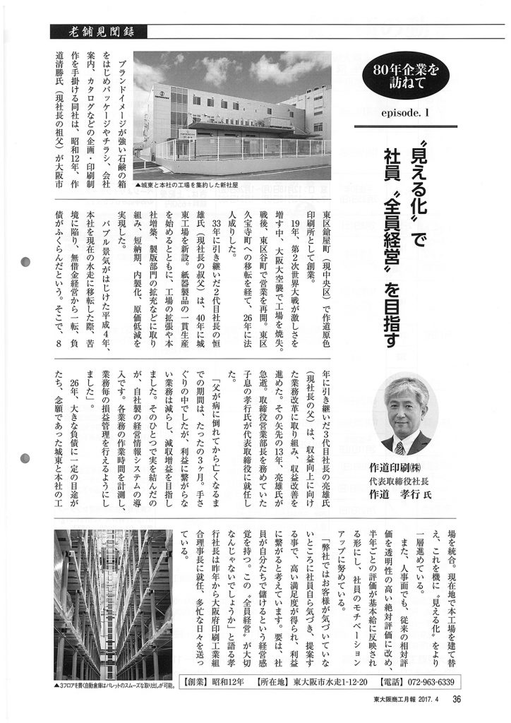 東大阪商工月報