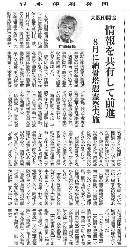 日本印刷新聞_20170703