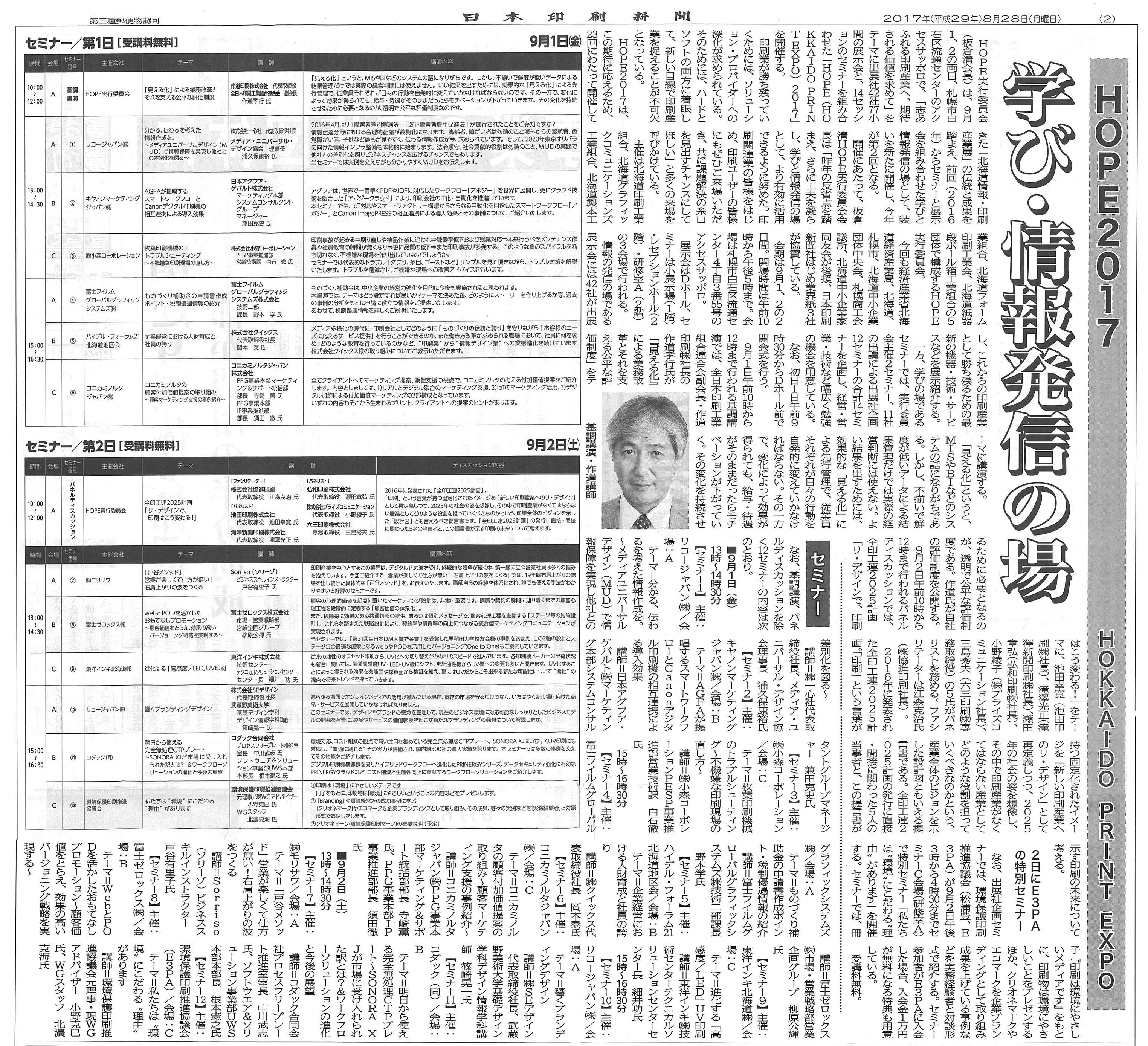 日本印刷新聞_20170828