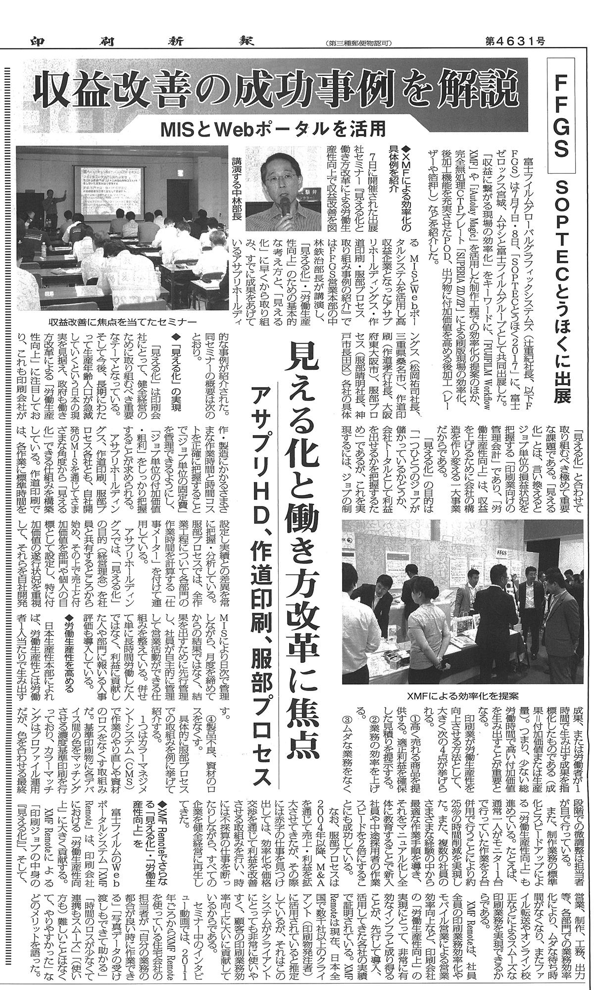 印刷新報_170824