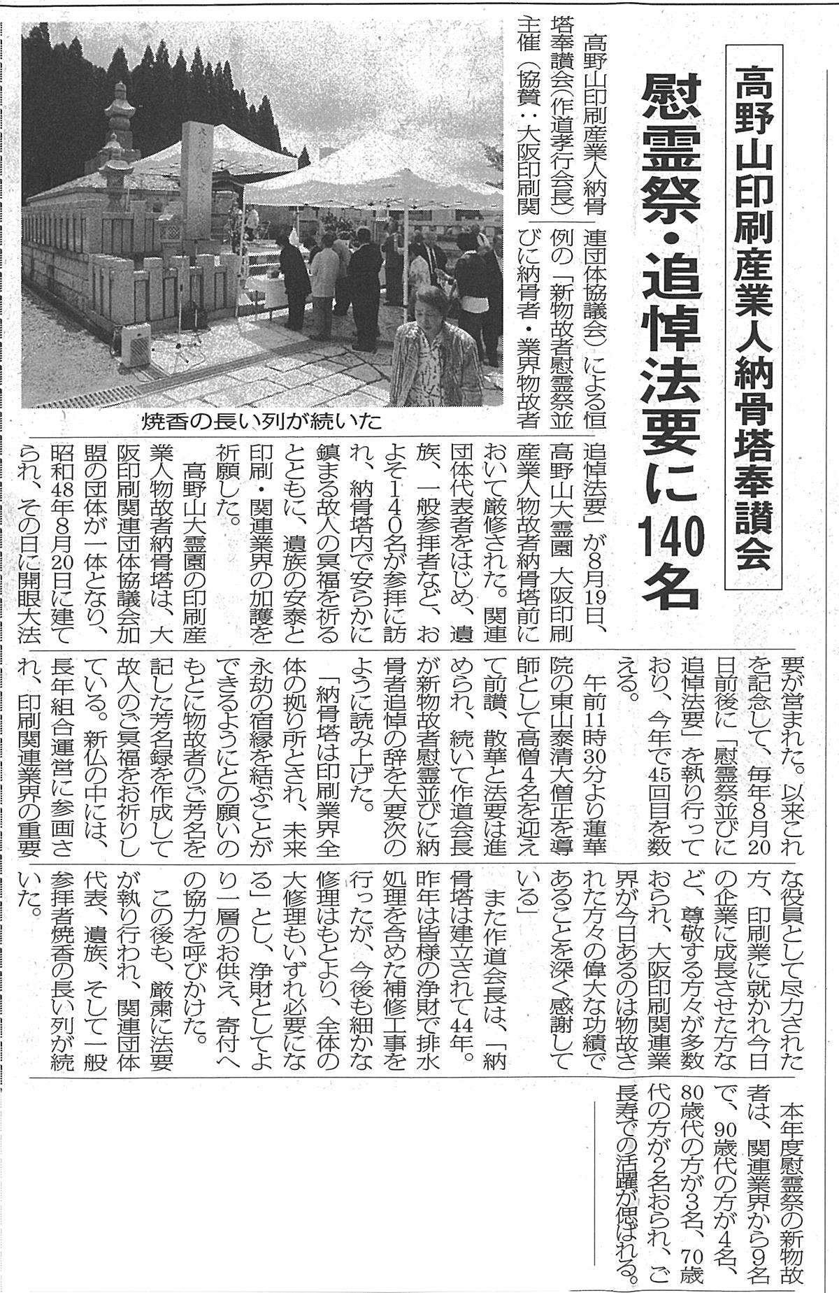 印刷ジャーナル_170825